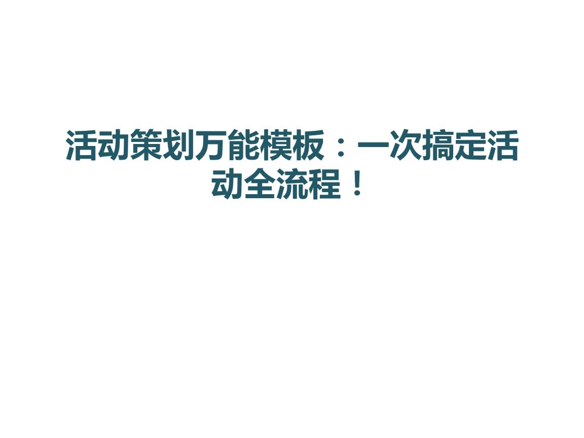 100-1 活动策划万能模板.pptx