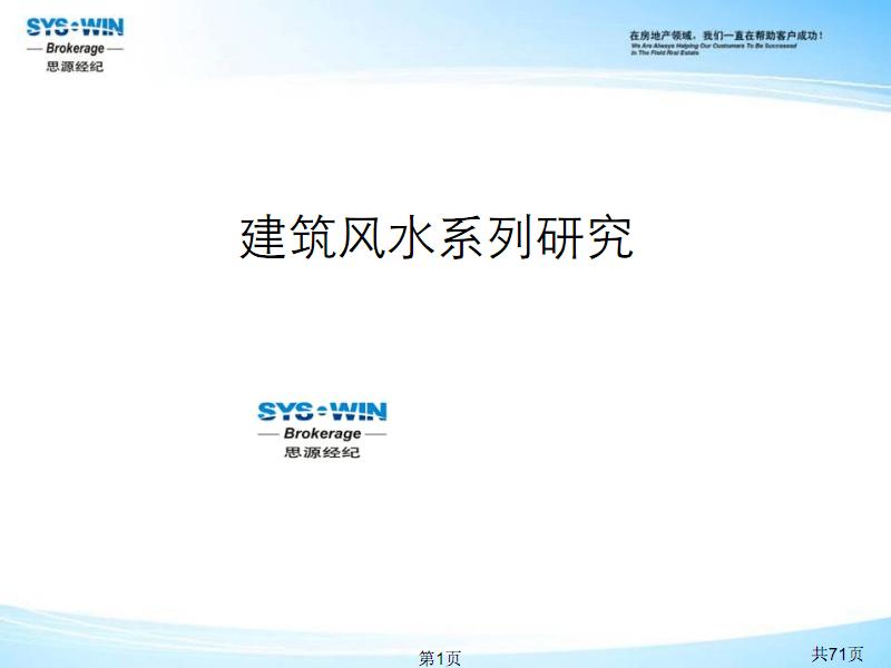 [风S研究]建筑风S系列研究.pdf