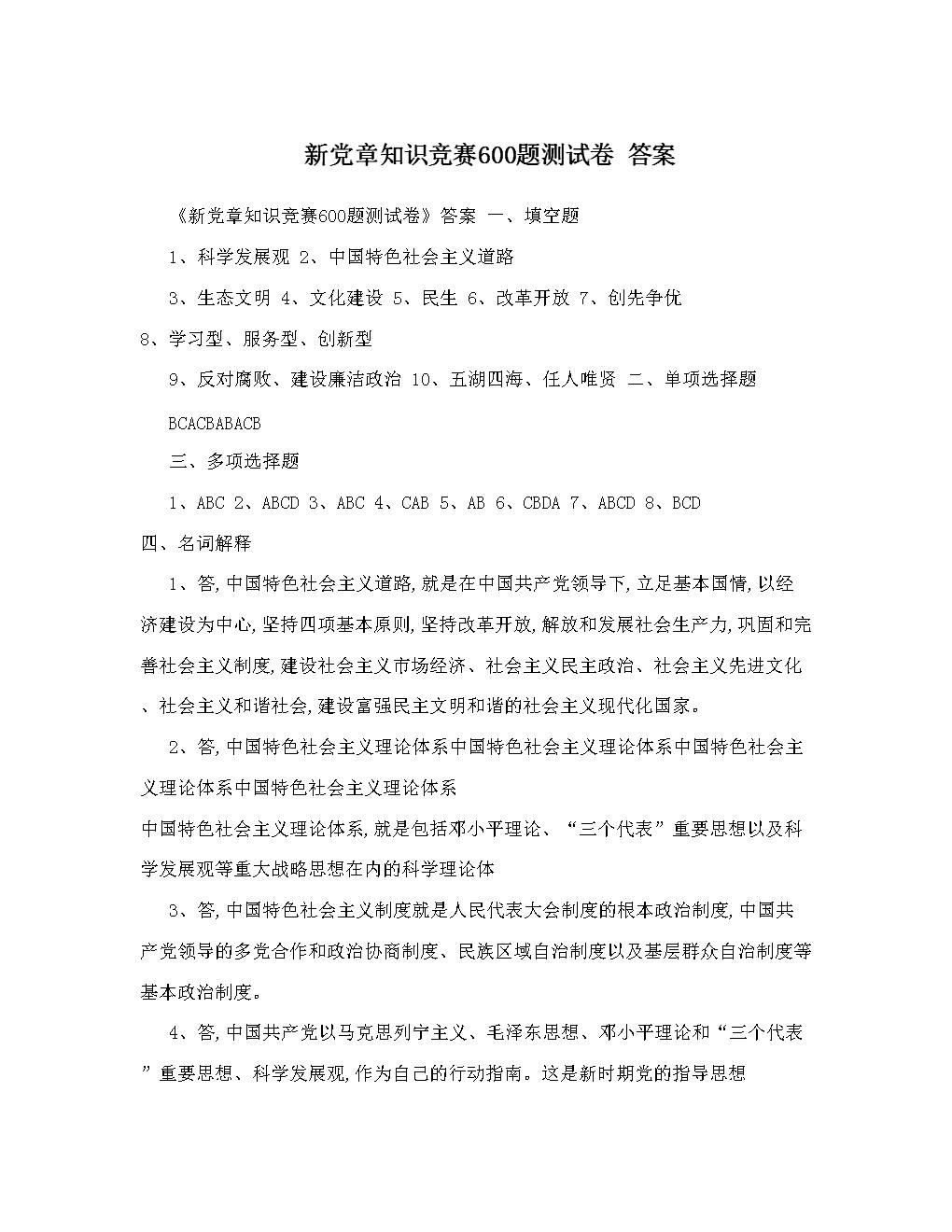 新党章知识竞赛600题答案.doc