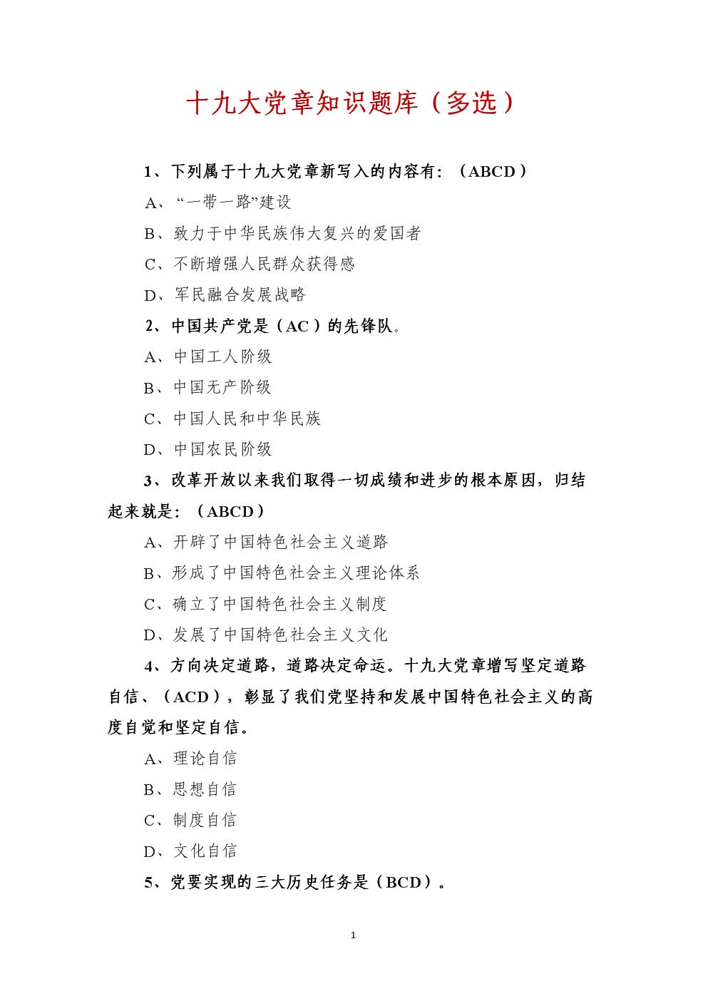 党章知识题库(含答案).doc