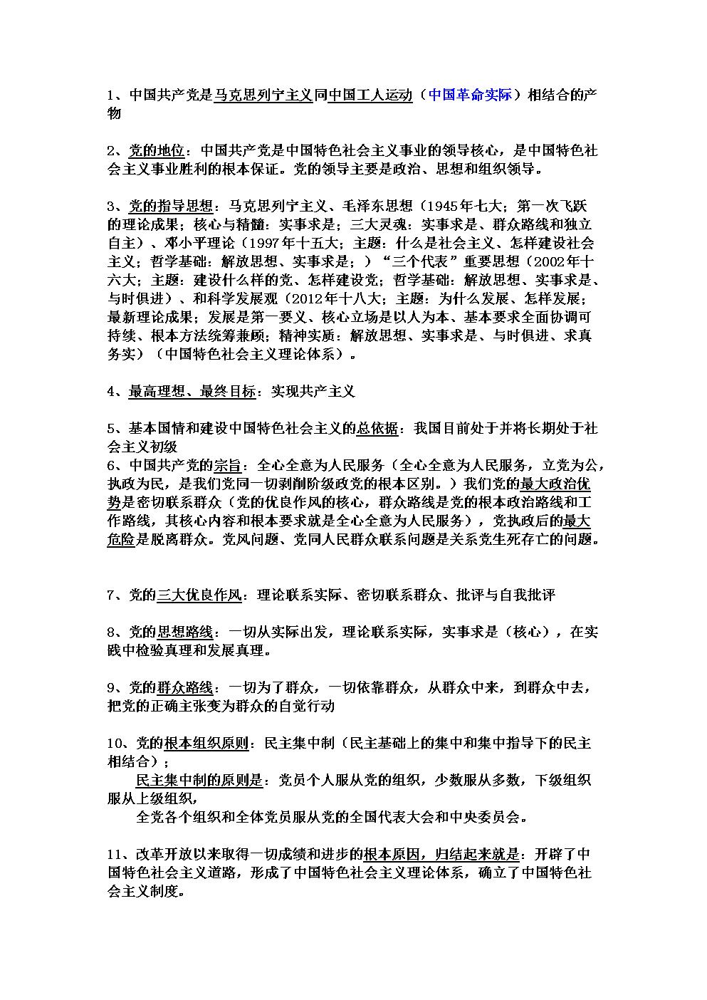 党课辅导材料.doc