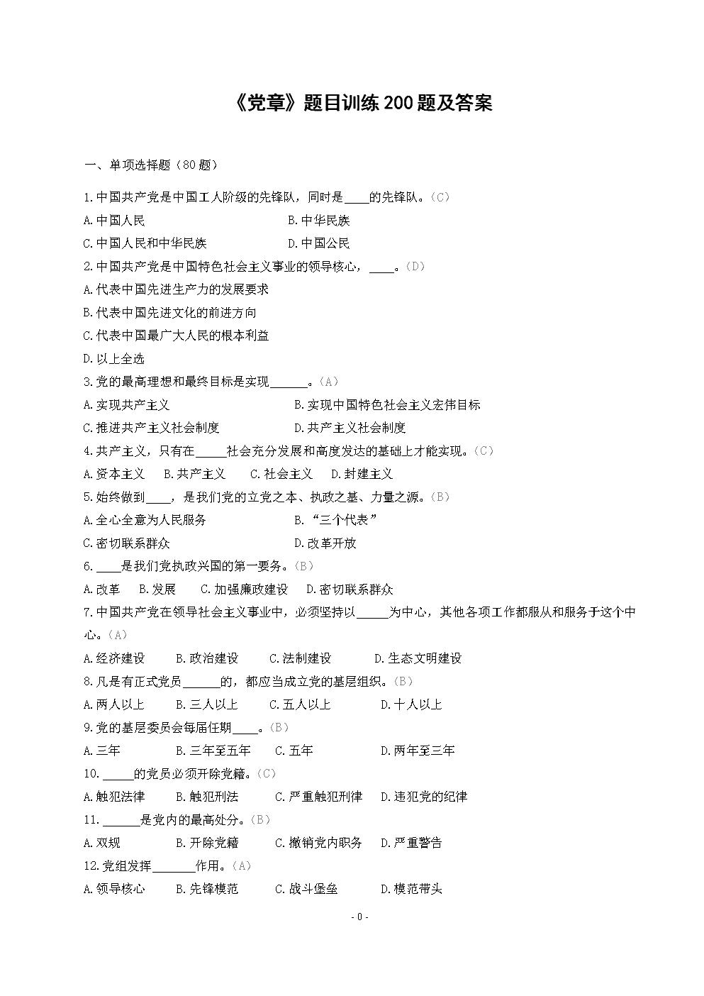 《党章》题目训练200题及答案.doc
