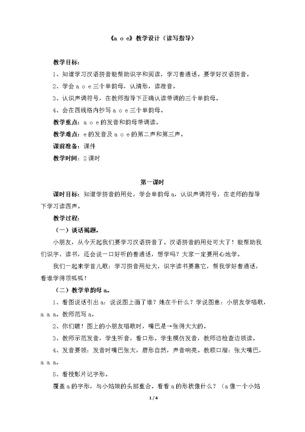 小学一年级语文上册《a_o_e》教学设计(读写指导)(苏教版).doc