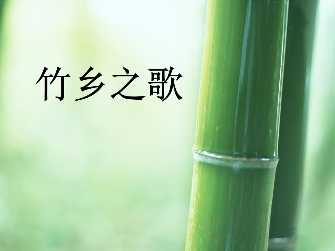 一年级下册语文《竹乡之歌》教学课件1(北师大版).pptx