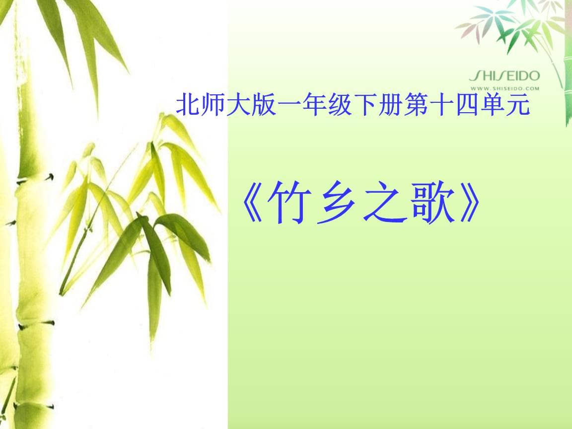 一年级下册语文《竹乡之歌》教学课件2(北师大版).pptx