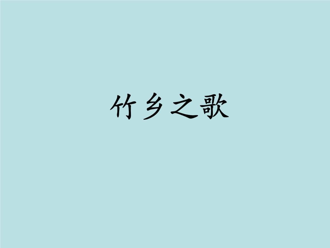 一年级下册语文《竹乡之歌》优教课件(北师大版).pptx