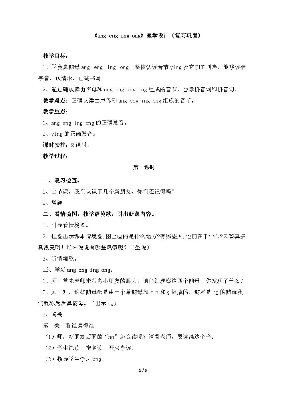 小学一年级语文上册《ang_eng_ing_ong》教学设计(复习巩固)(苏教版).doc