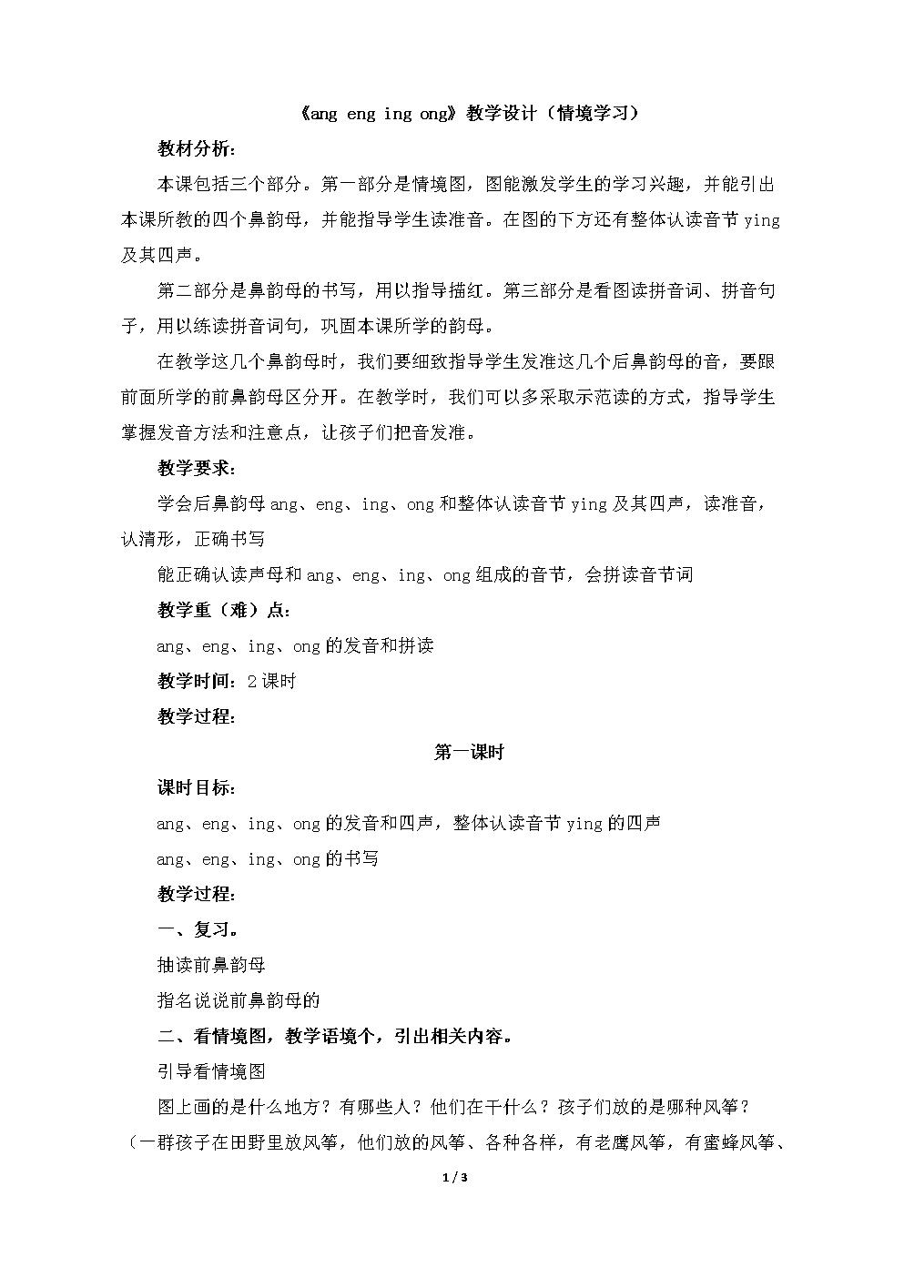 小学一年级语文上册《ang_eng_ing_ong》教学设计(情境学习)(苏教版).doc