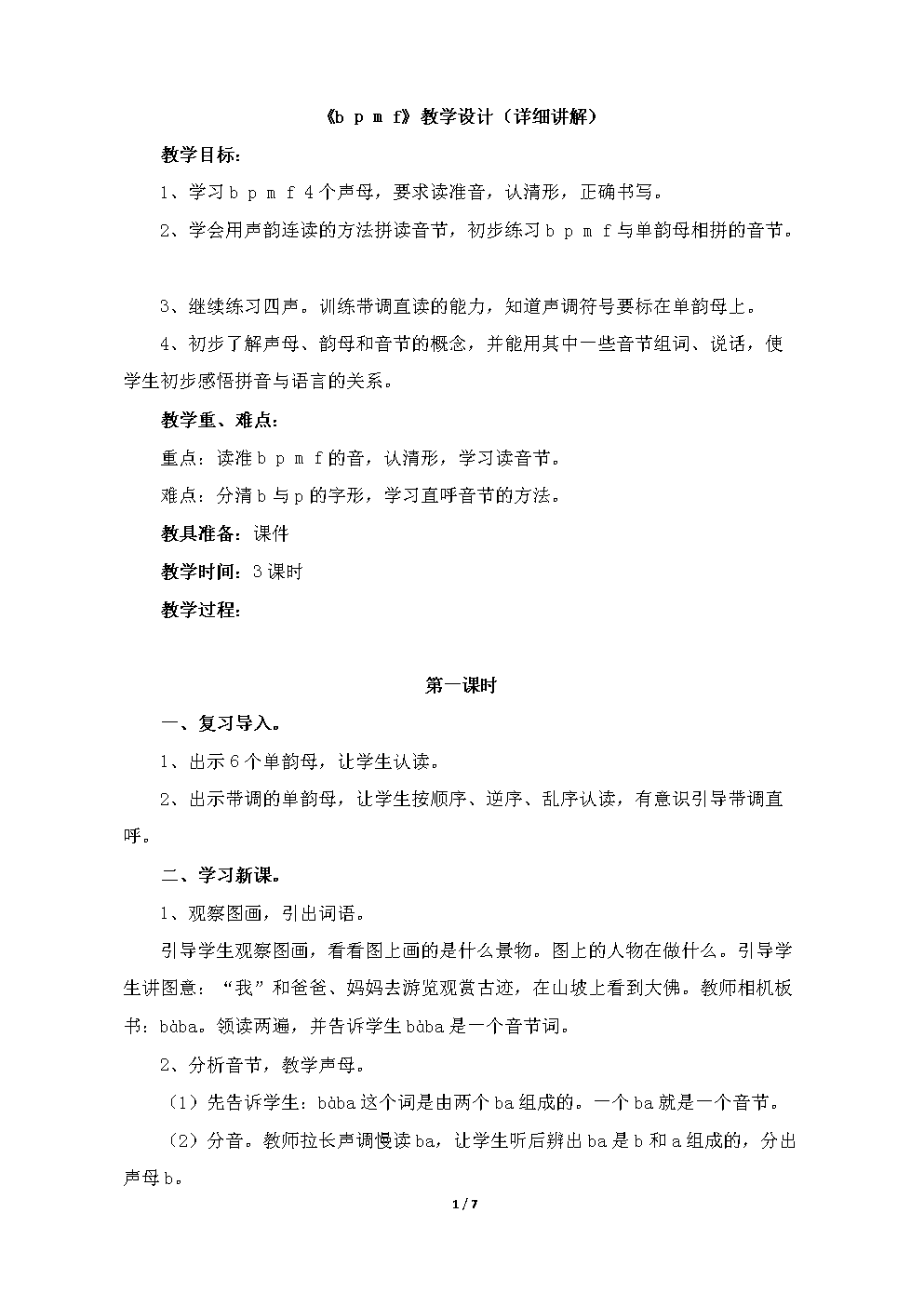 小学一年级语文上册《b_p_m_f》教学设计(详细讲解)(苏教版).doc