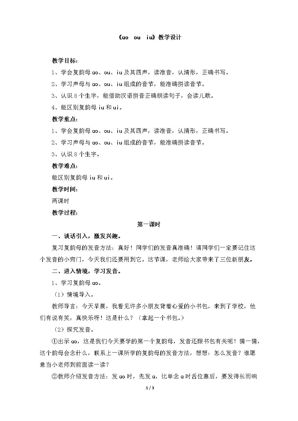 小学一年级语文上册《ao_ou_iu》教学设计(苏教版).doc