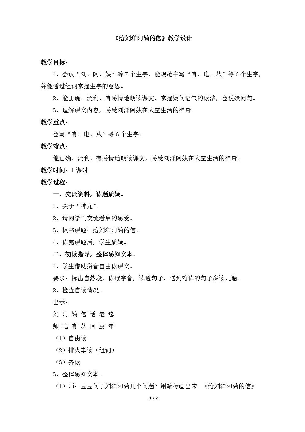 小学一年级语文上册《给刘洋阿姨的信》教学设计(苏教版).doc