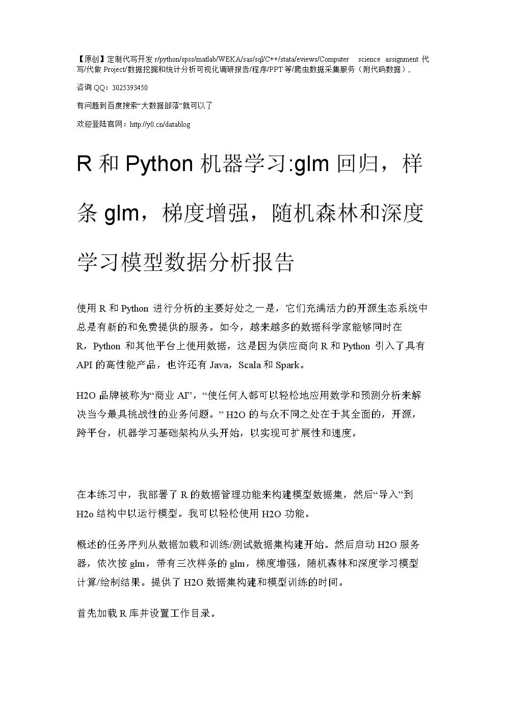 【原创】R和Python机器学习 glm广义线性回归,样条回归,梯度增强,随机森林和深度学习模型数据分析报告论文(附代码数据).docx