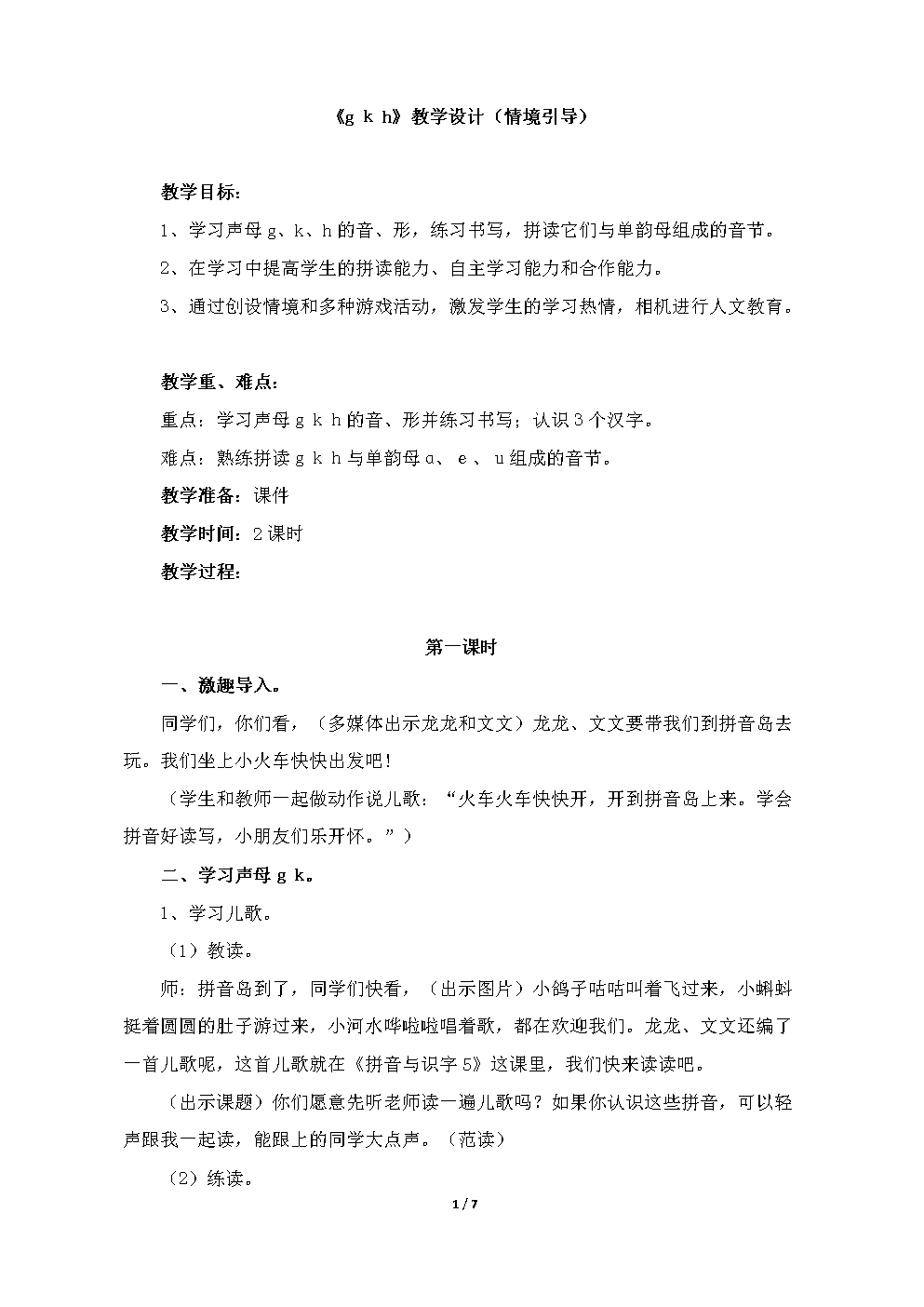 小学一年级语文上册《g_k_h》教学设计(情境引导)(苏教版).doc