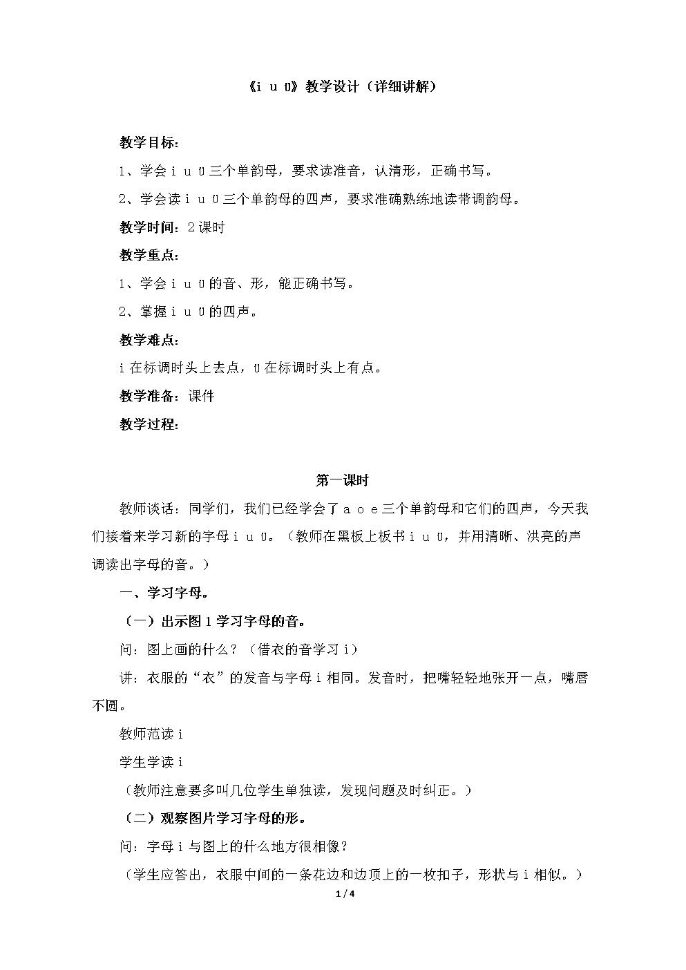 小学一年级语文上册《i_u_ü》教学设计(详细讲解)(苏教版).doc