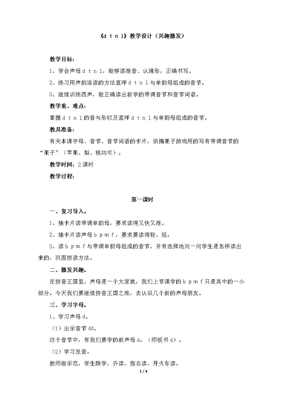 小学一年级语文上册《d_t_n_l》教学设计(兴趣激发)(苏教版).doc