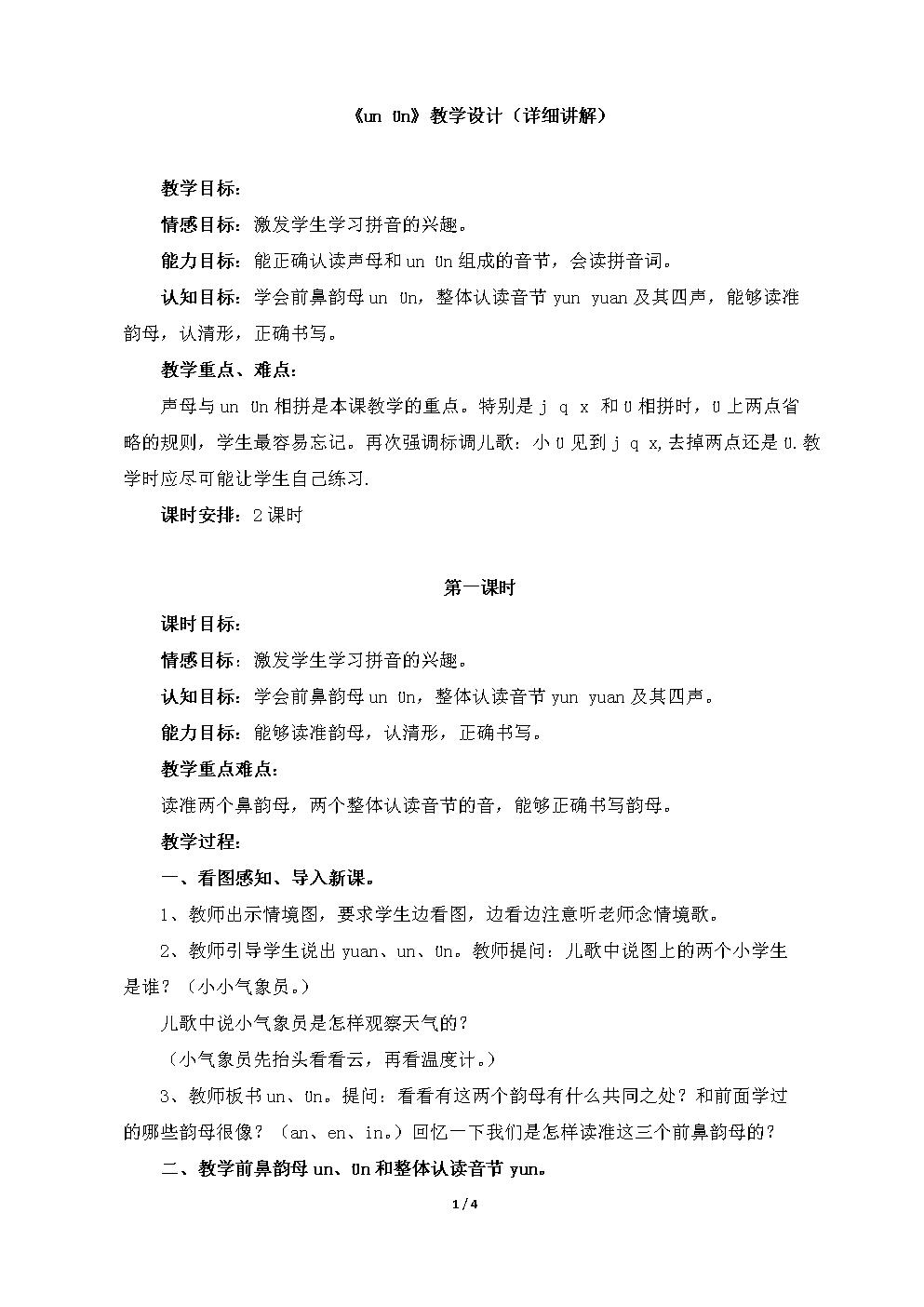 小学一年级语文上册《un_ün》教学设计(详细讲解)(苏教版).doc