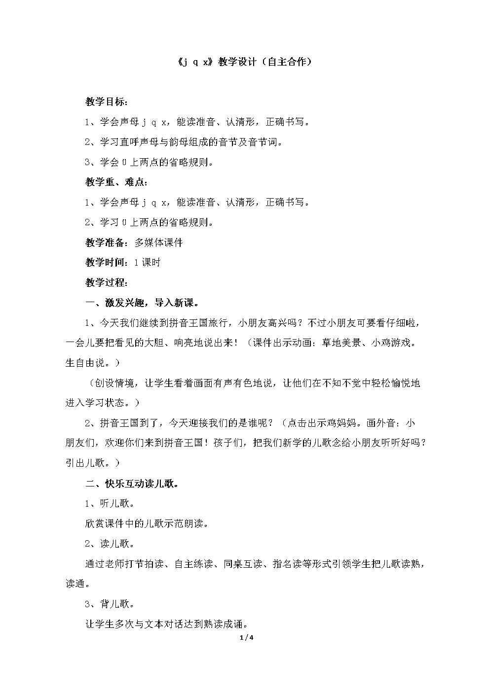 小学一年级语文上册《j_q_x》教学设计(自主合作)(苏教版).doc