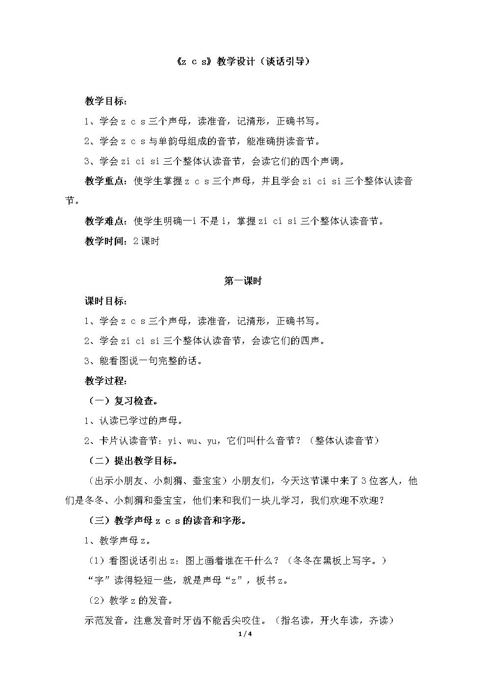 小学一年级语文上册《z_c_s》教学设计(谈话引导)(苏教版).doc