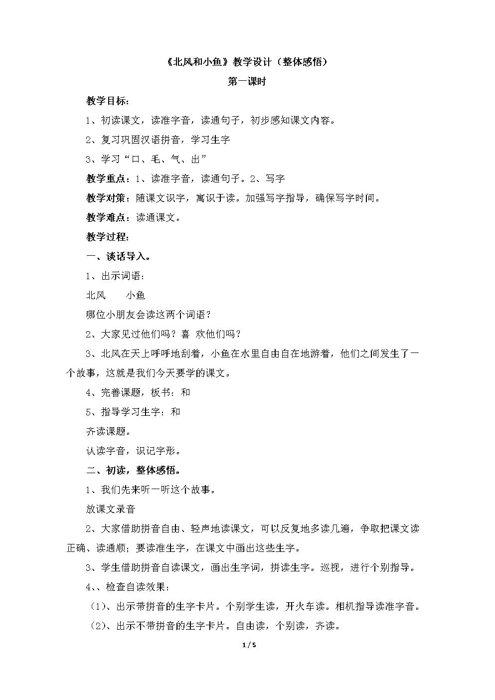 小学一年级语文上册《北风和小鱼》教学设计(整体感悟)(苏教版).doc