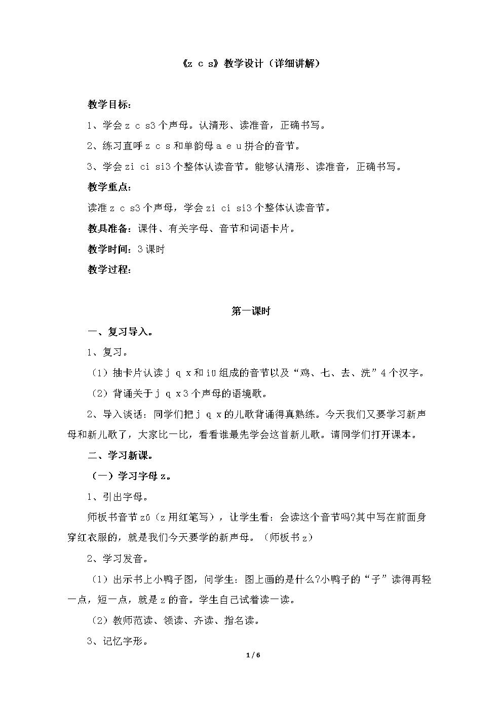 小学一年级语文上册《z_c_s》教学设计(详细讲解)(苏教版).doc