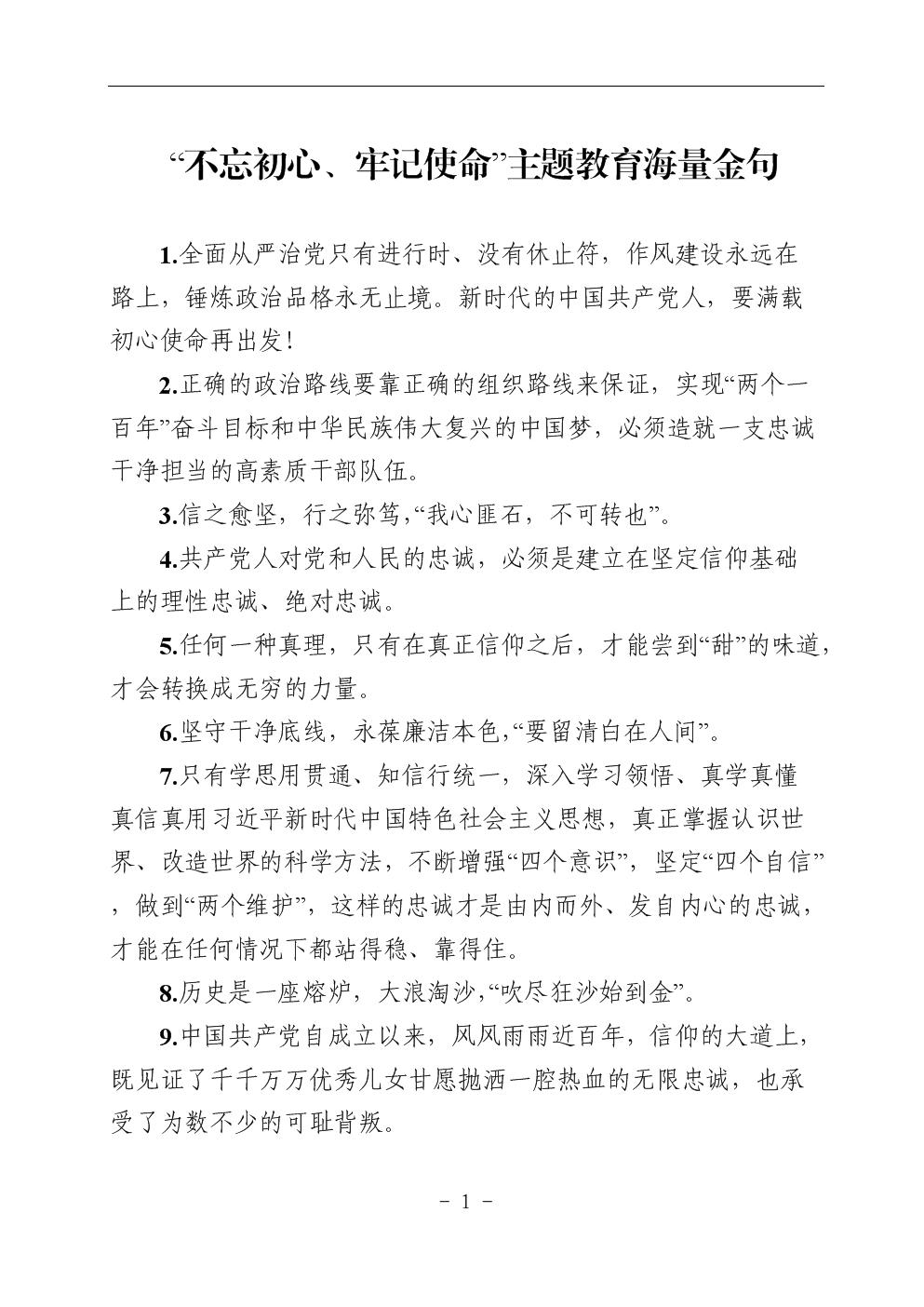 """XX""""主题教育金句.docx"""