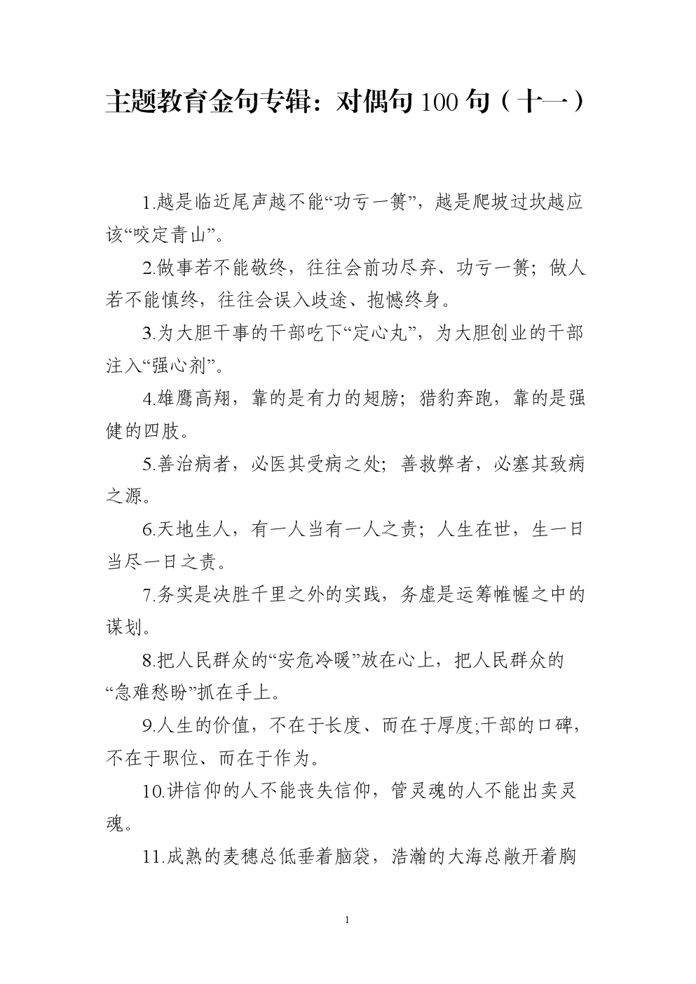 XX主题教育金句专辑:对偶句100句.docx