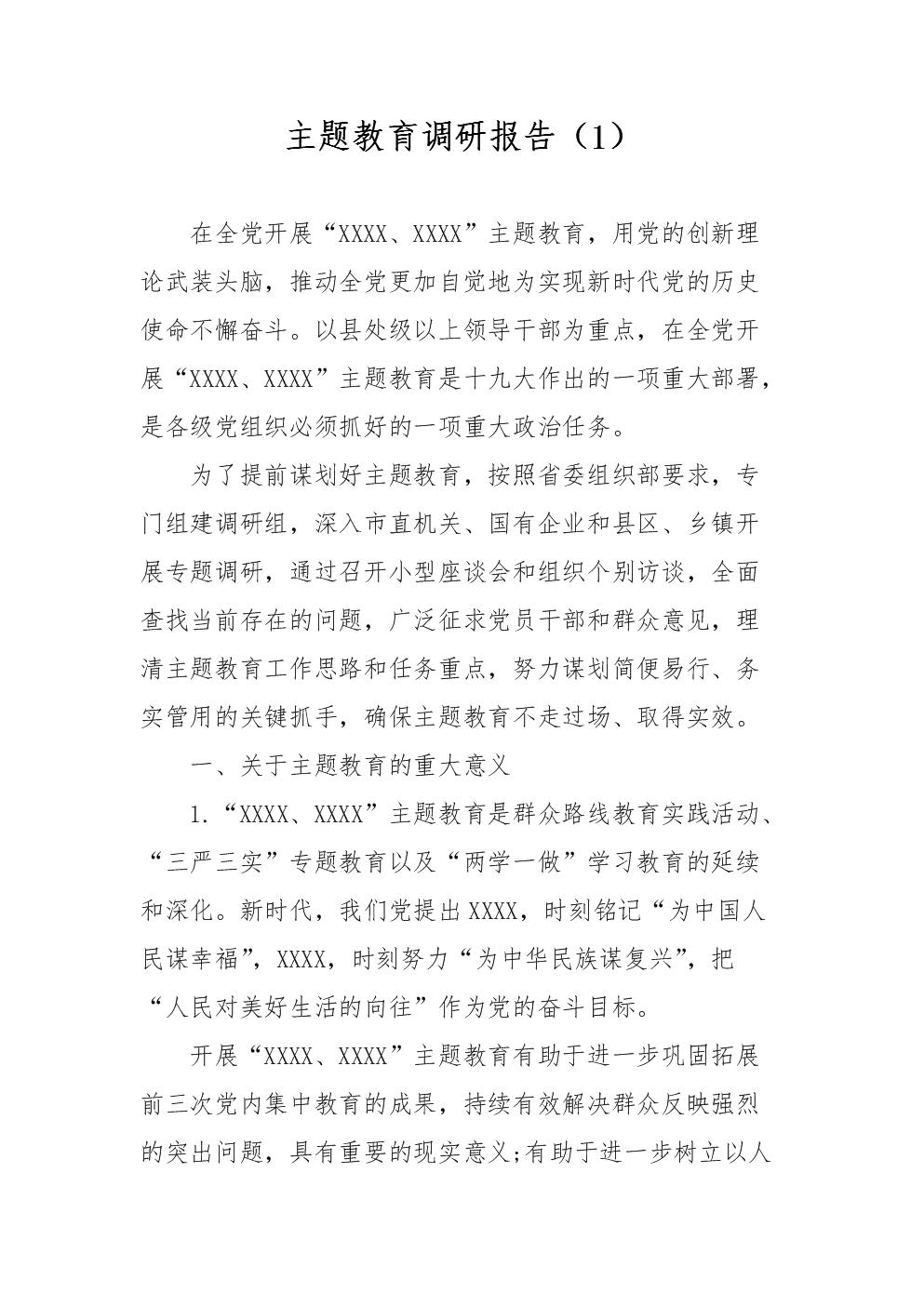 精品主题教育调研报告2篇.doc