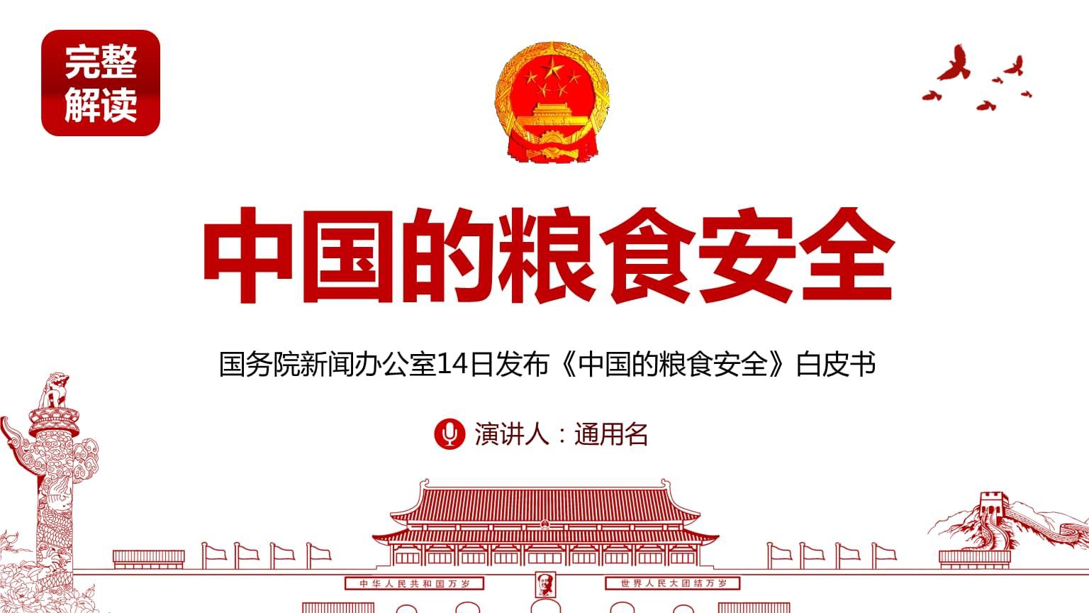 《中国的粮食安全》白皮书学习精讲解读PPT模板.pptx