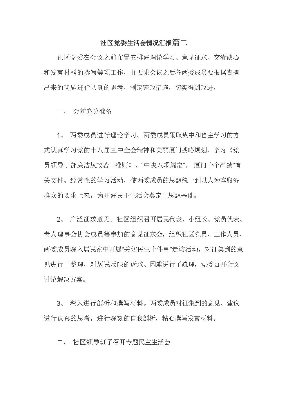 社区党委生活会情况汇报篇二.doc