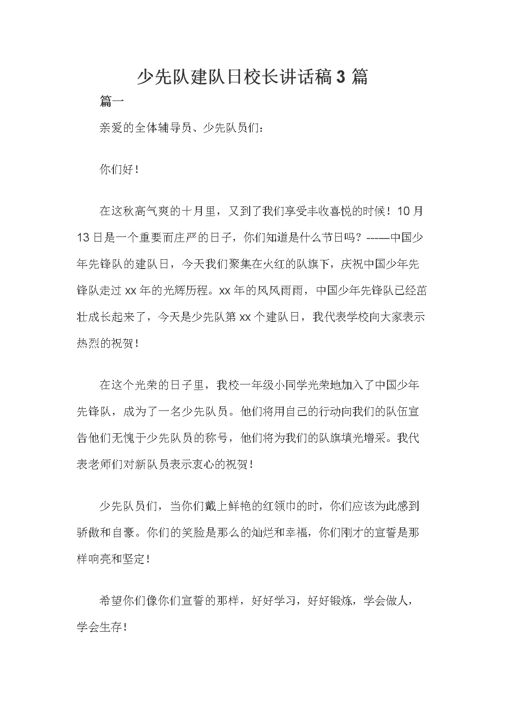 少先队建队日校长讲话稿3篇.doc