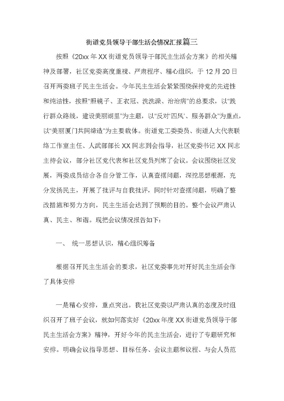 街道党员领导干部生活会情况汇报篇三.doc