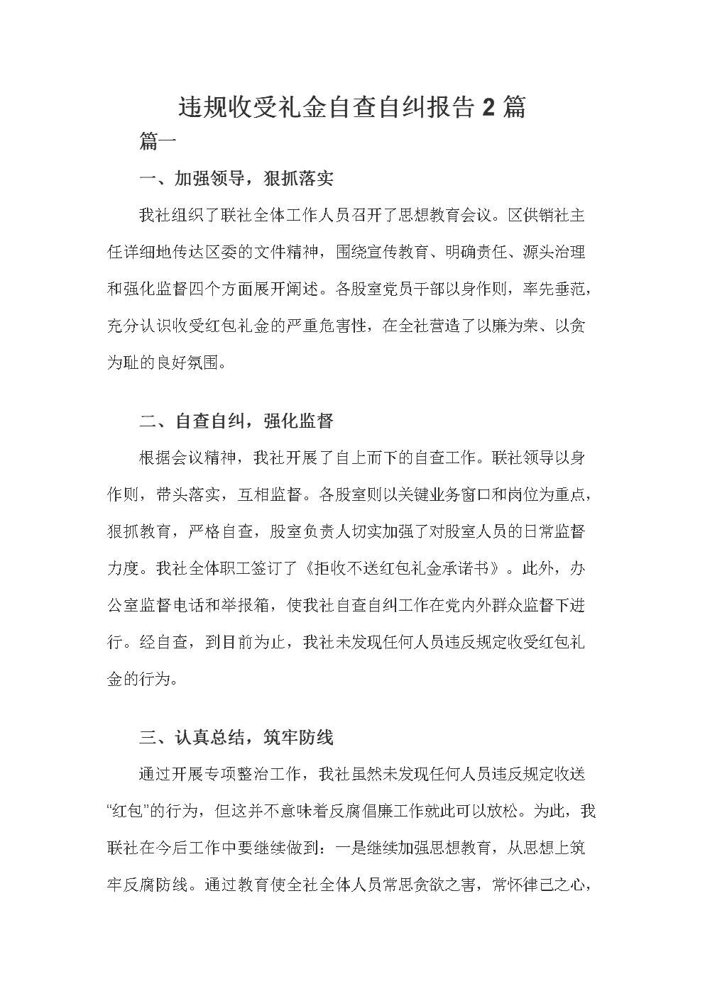 违规收受礼金自查自纠报告2篇.doc