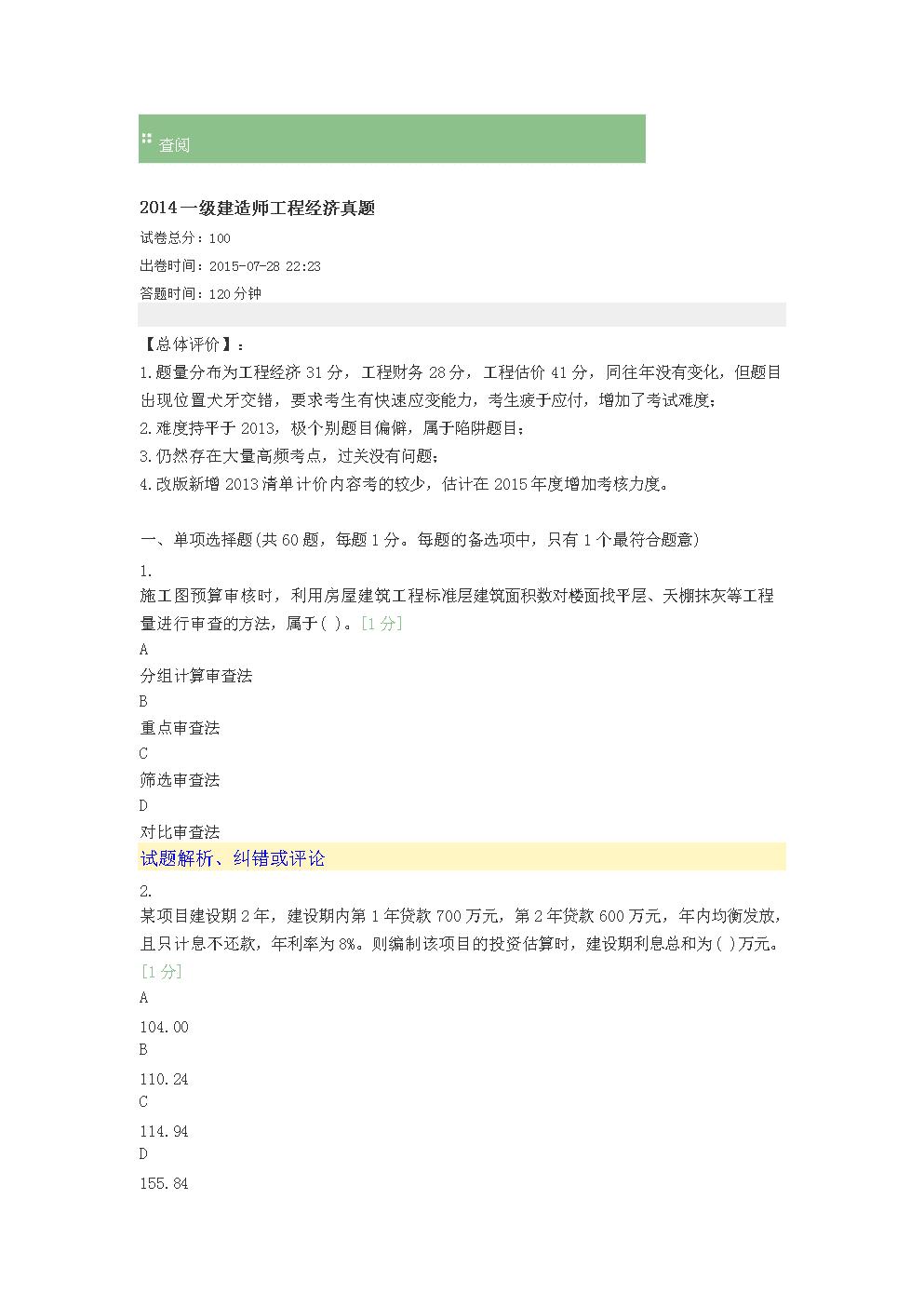 2014一级建造师经济真题.docx