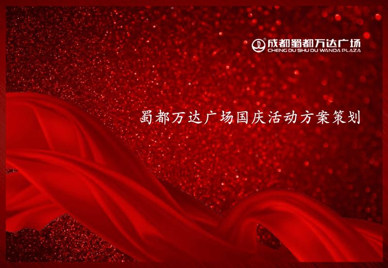 2018蜀都万达广场十月国庆活动策划方案.pdf