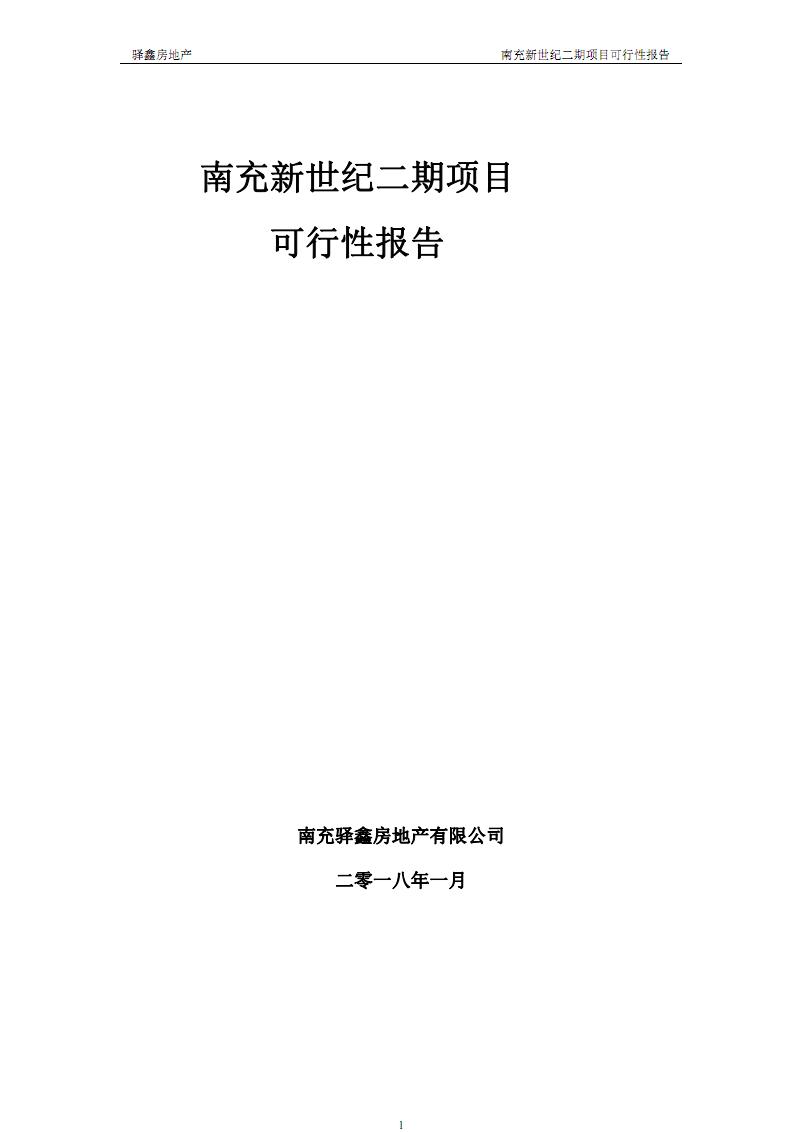 2018四川南充新世纪二期项目可行性报告.pdf