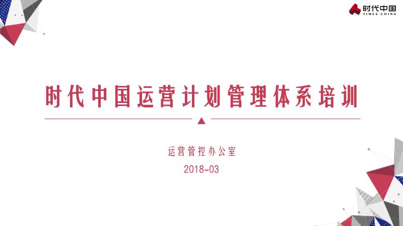 2018年时代中国最新基准工期模型.pdf