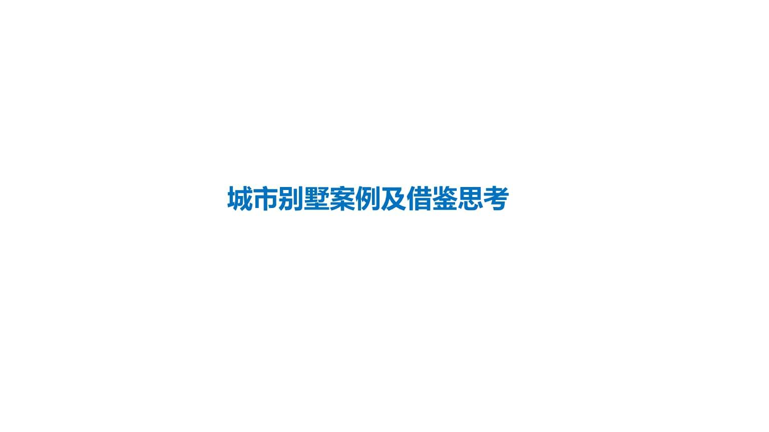 2018城市别墅案例及借鉴思考.pptx