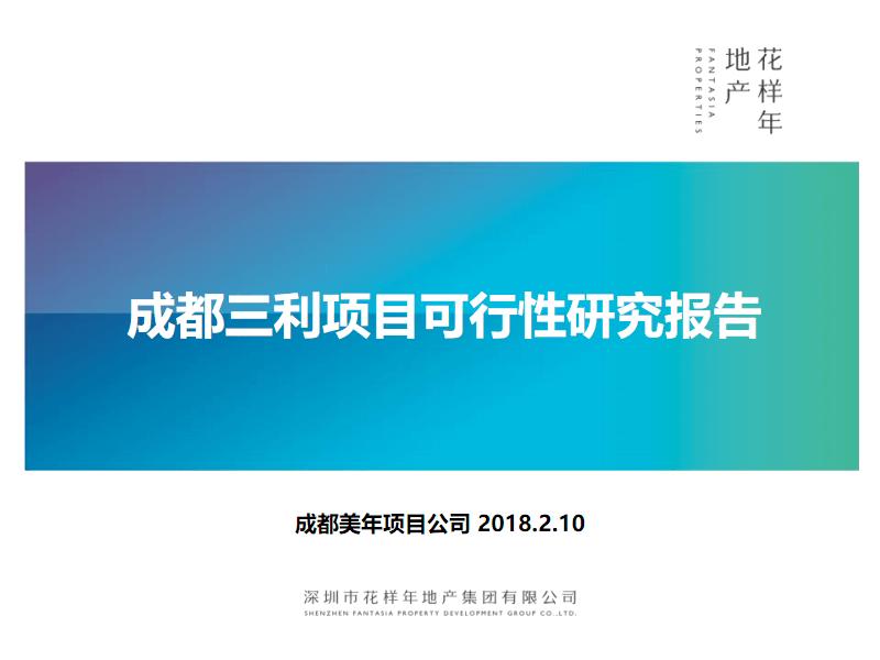 2018成都三利项目可行性研究报告.pdf
