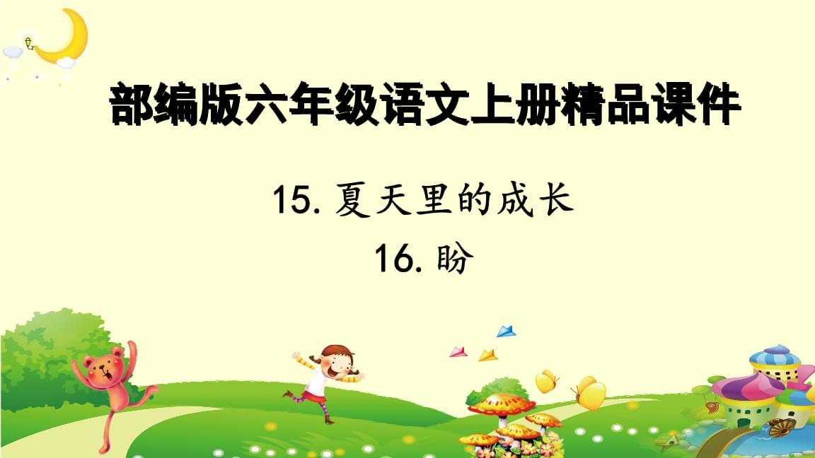 新部编版六年级上册语文ppt课件 夏天里的成长 盼.ppt