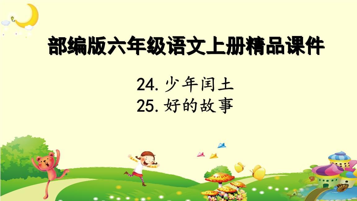 新部编版六年级上册语文ppt课件 少年闰土 好的故事.ppt
