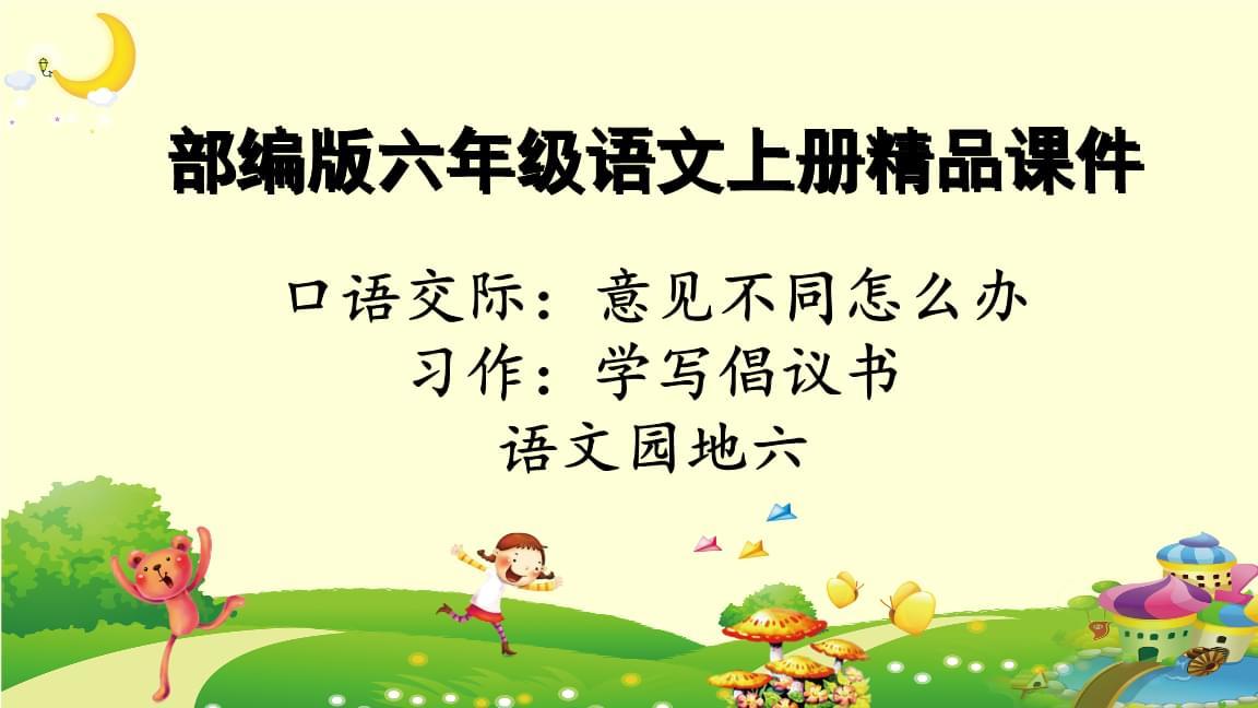 新部编版六年级上册语文ppt课件 口语交际 习作 语文园地六.ppt
