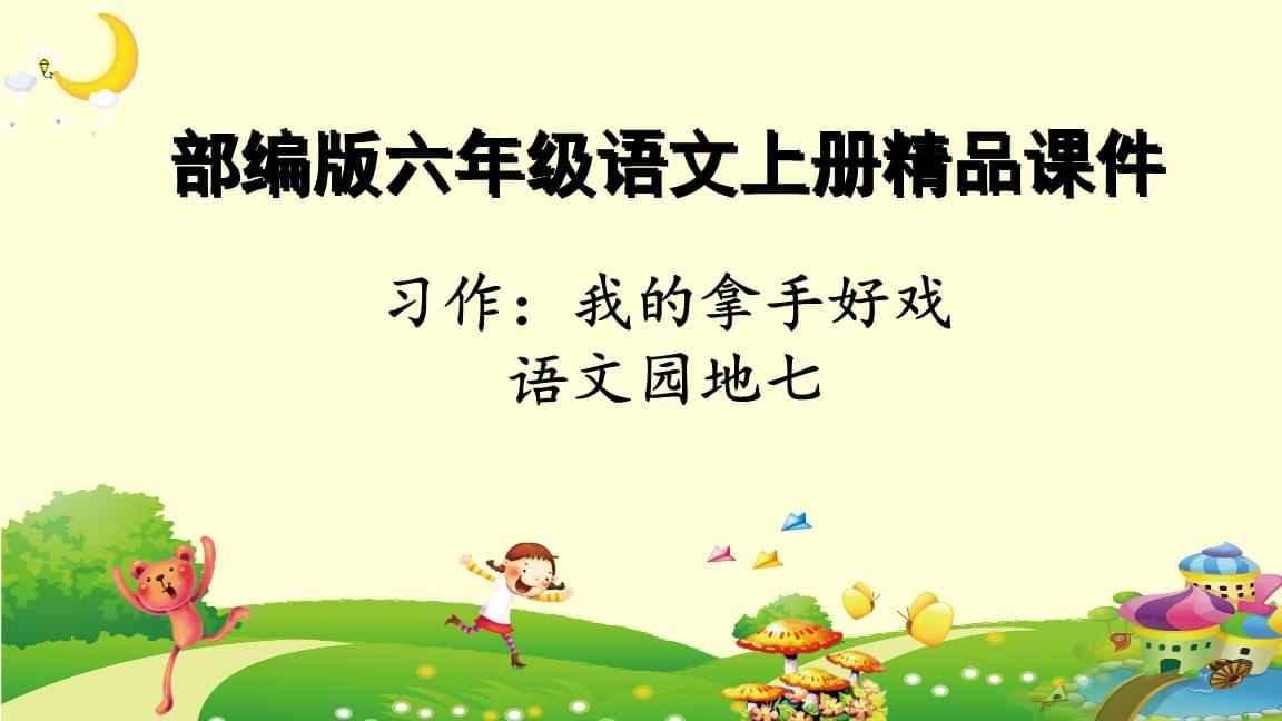 新部编版六年级上册语文ppt课件 习作:我的拿手好戏 语文园地七.ppt