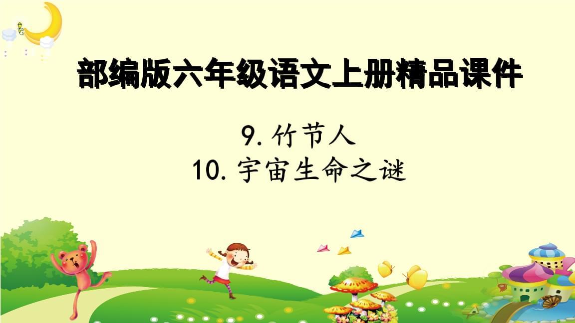 新部编版六年级上册语文ppt课件 竹节人 宇宙生命之谜.ppt