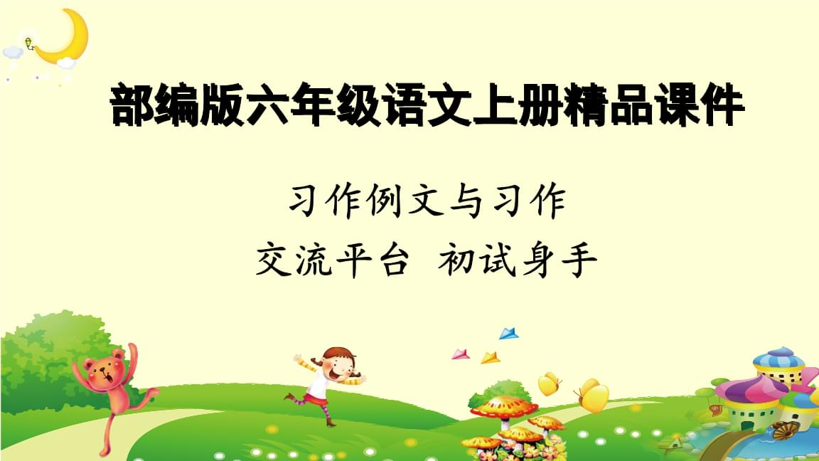 新部编版六年级上册语文ppt课件 习作例文与习作 交流平台初试身手.ppt