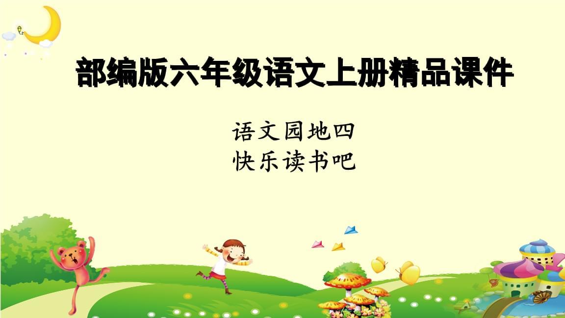 新部编版六年级上册语文ppt课件 语文园地四 快乐读书吧.ppt