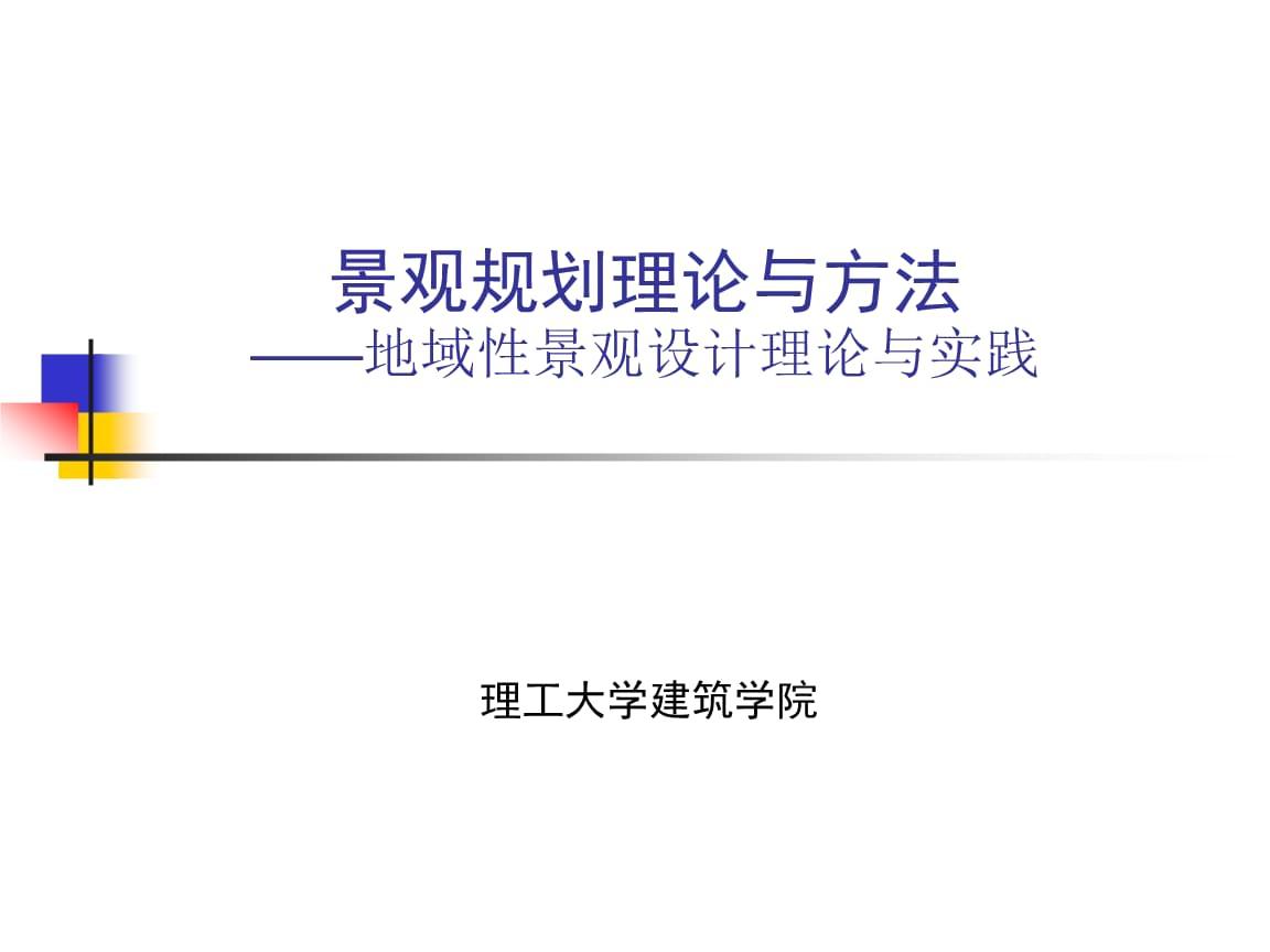 景观规划理论与方法(地域性景观设计理论与实践).ppt