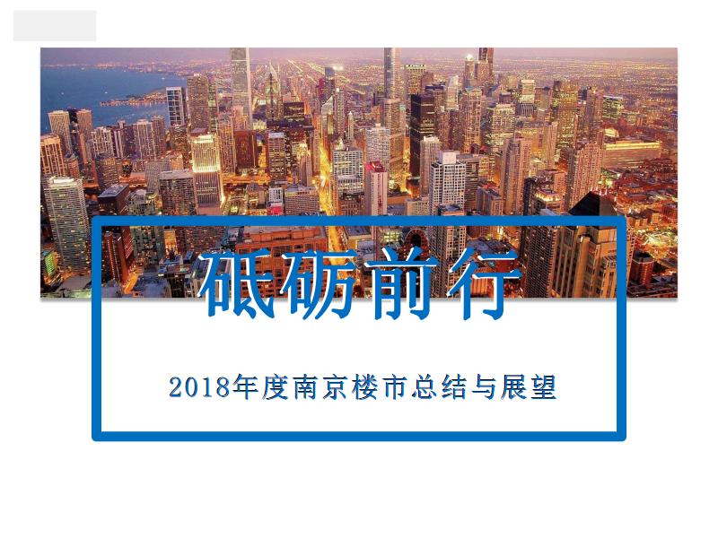 南京2018年市场报告.pdf