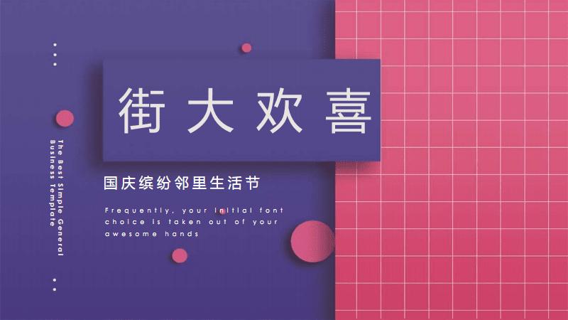 2019国庆缤纷邻里生活节活动策划方案.pdf