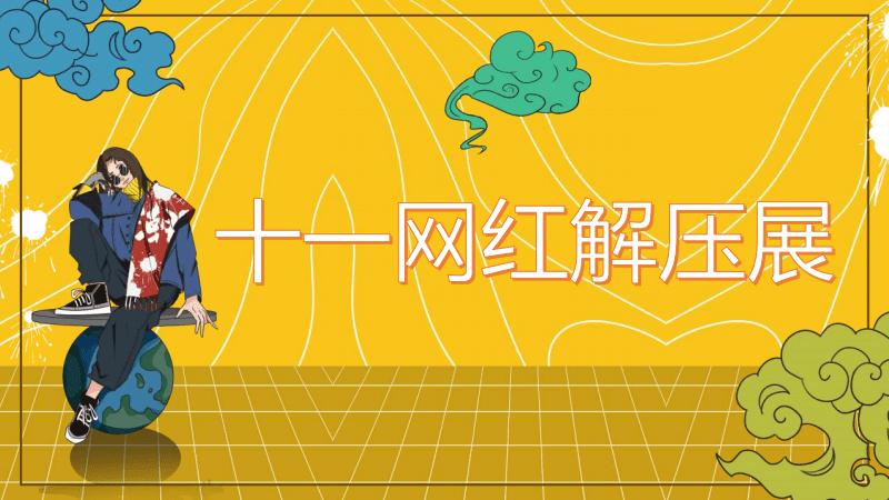 2019地产项目十一国庆网红解压实验室活动策划方案.pdf