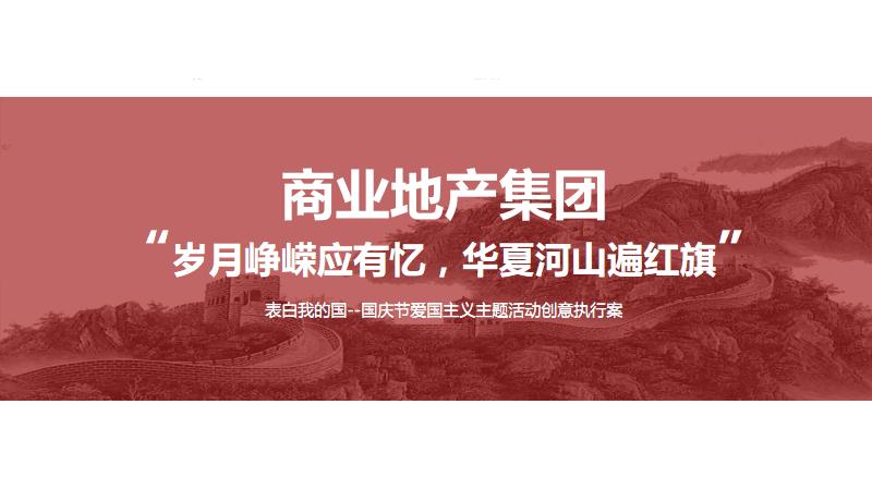 2019国庆节爱国主义主题活动创意执行案.pdf